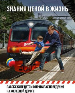 Знания ценой в жизнь. Расскажи детям о правилах поведения на железной дороге